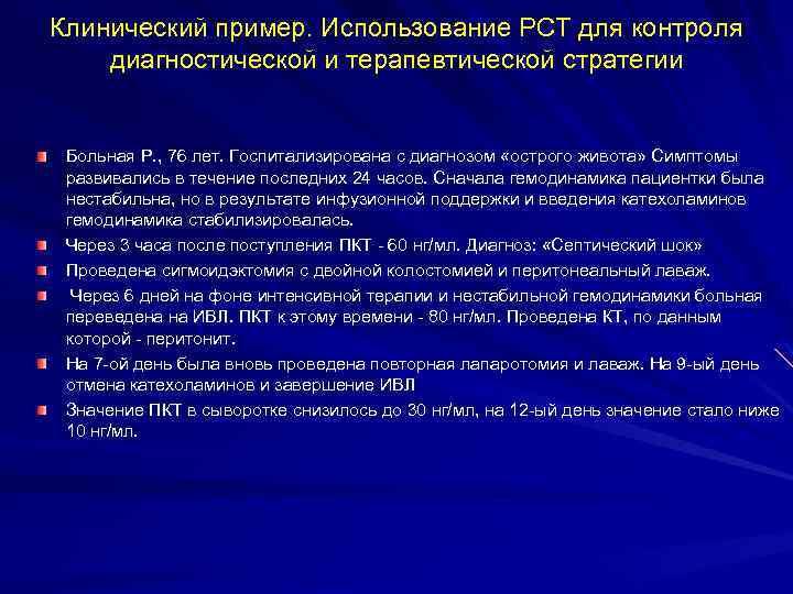 Клинический пример. Использование PCT для контроля диагностической и терапевтической стратегии Больная Р. , 76