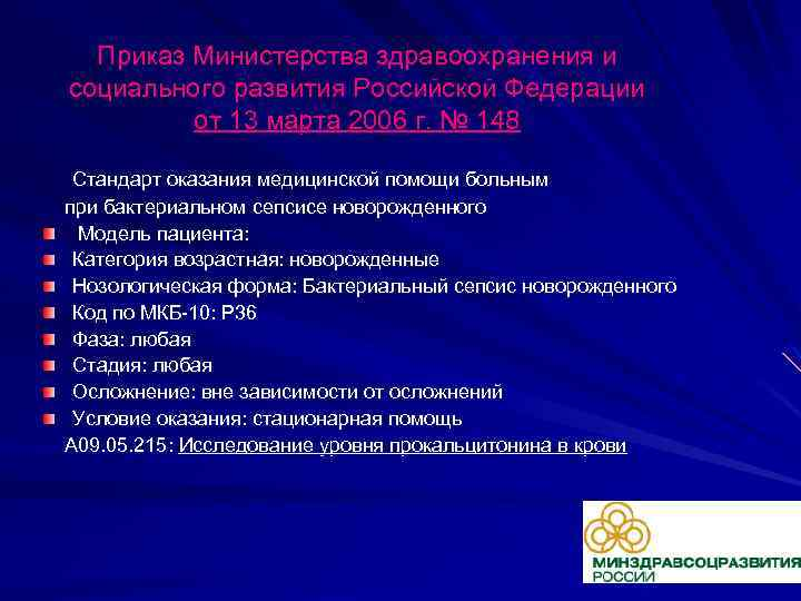 Приказ Министерства здравоохранения и социального развития Российской Федерации от 13 марта 2006 г. №
