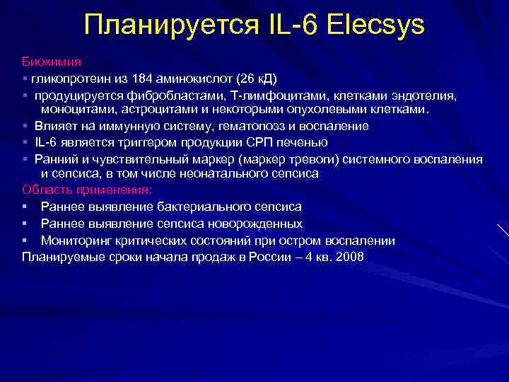 Планируется IL-6 Elecsys Биохимия гликопротеин из 184 аминокислот (26 к. Д) продуцируется фибробластами, T-лимфоцитами,