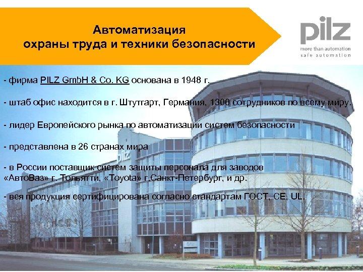 Автоматизация охраны труда и техники безопасности - фирма PILZ Gmb. H & Co. KG