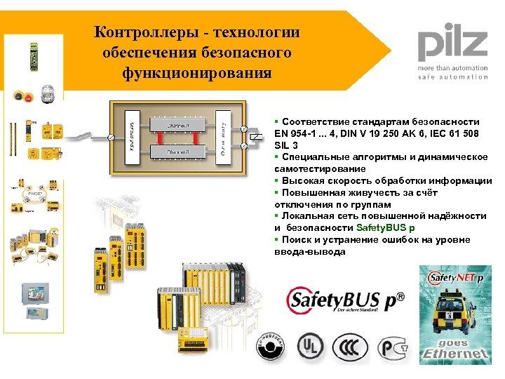 Контроллеры - технологии обеспечения безопасного функционирования § Соответствие стандартам безопасности EN 954 -1. .