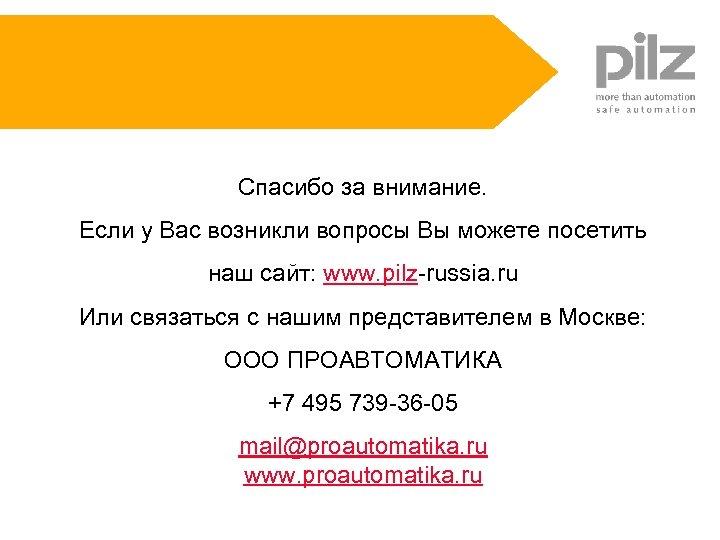 Спасибо за внимание. Если у Вас возникли вопросы Вы можете посетить наш сайт: www.