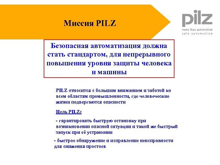 Миссия PILZ Безопасная автоматизация должна стать стандартом, для непрерывного повышения уровня защиты человека и