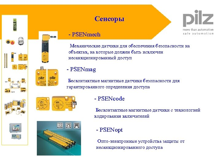 Сенсоры - PSENmech Механические датчики для обеспечения безопасности на объектах, на которые должен быть