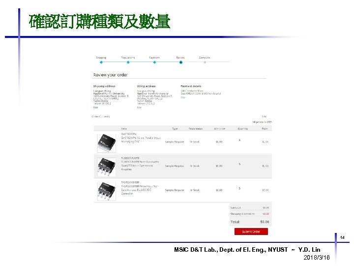 確認訂購種類及數量 14 MSIC D&T Lab. , Dept. of El. Eng. , NYUST ~ Y.
