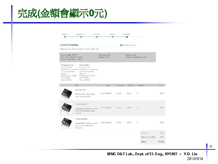 完成(金額會顯示 0元) 15 MSIC D&T Lab. , Dept. of El. Eng. , NYUST ~