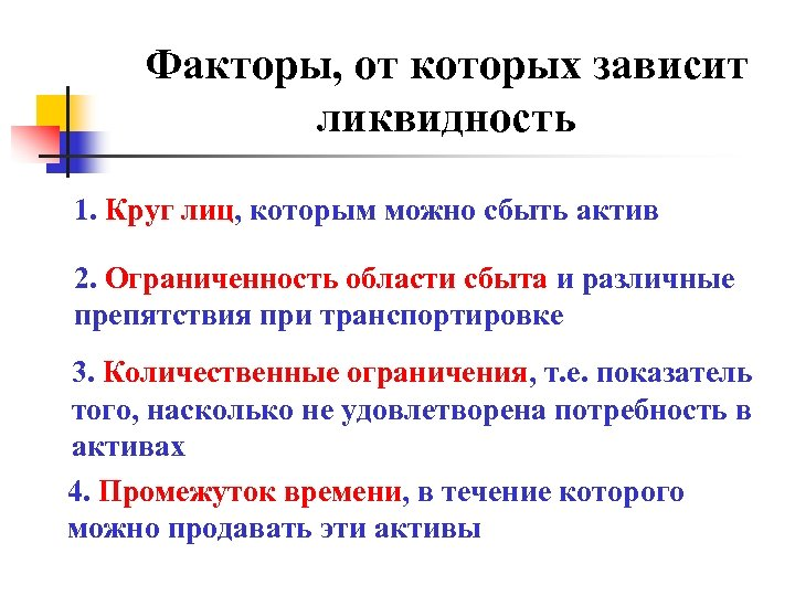 Факторы, от которых зависит ликвидность 1. Круг лиц, которым можно сбыть актив 2. Ограниченность