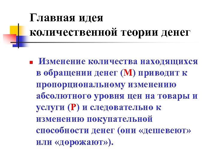 Главная идея количественной теории денег n Изменение количества находящихся в обращении денег (М) приводит