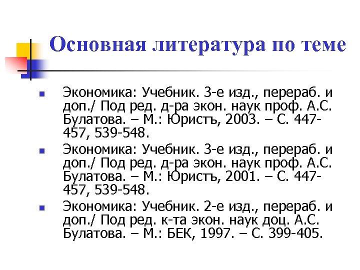 Основная литература по теме n n n Экономика: Учебник. 3 -е изд. , перераб.
