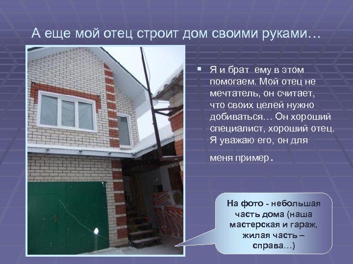 А еще мой отец строит дом своими руками… § Я и брат ему в