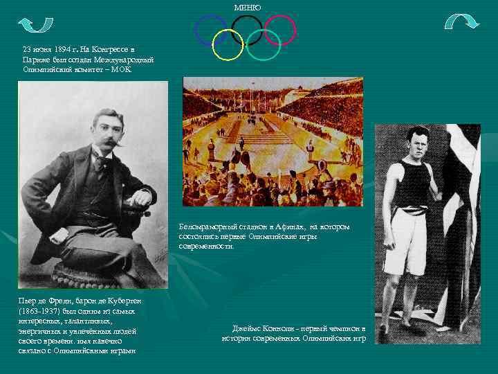 МЕНЮ 23 июня 1894 г. На Конгрессе в Париже был создан Международный Олимпийский комитет