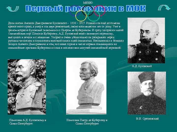 МЕНЮ Даты жизни Алексея Дмитриевича Бутовского - 1838 – 1917. Родился он ещё до