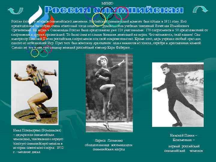 МЕНЮ Россия стояла у истоков олимпийского движения. Российский олимпийский комитет был создан в 1911