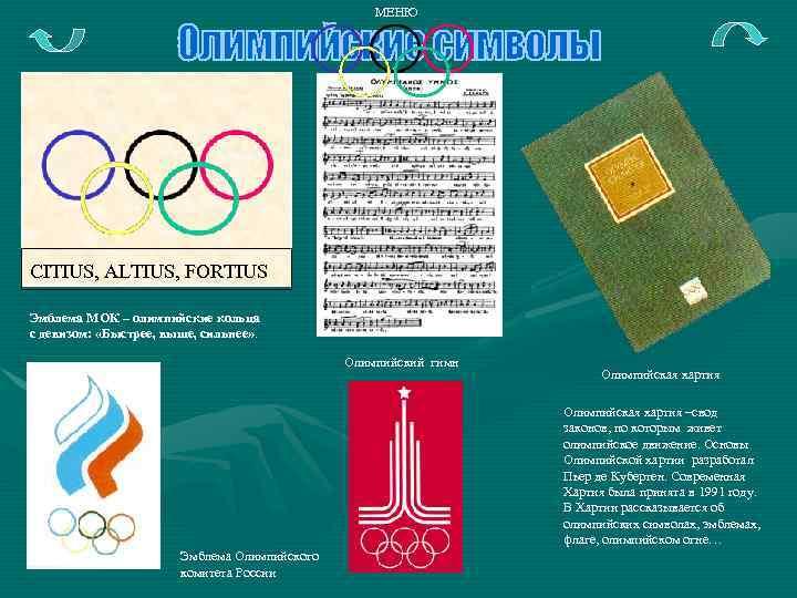 МЕНЮ CITIUS, ALTIUS, FORTIUS Эмблема МОК – олимпийские кольца с девизом: «Быстрее, выше, сильнее»
