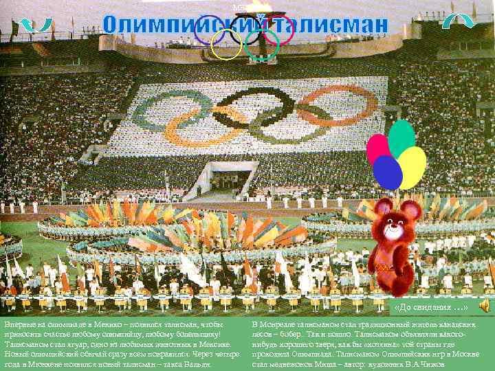 МЕНЮ «До свидания …» Впервые на олимпиаде в Мехико – появился талисман, чтобы приносить