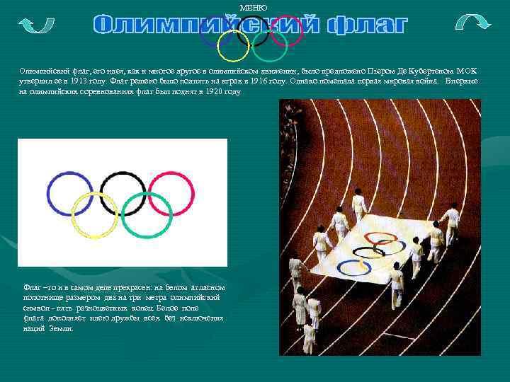 МЕНЮ Олимпийский флаг, его идея, как и многое другое в олимпийском движении, было предложено