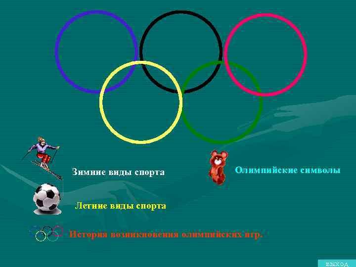 Зимние виды спорта. Олимпийские символы Летние виды спорта. История возникновения олимпийских игр. выход