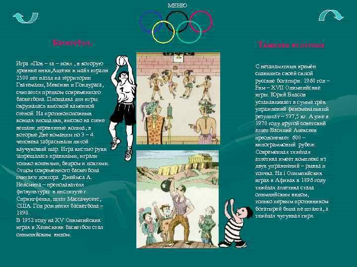 МЕНЮ Баскетбол. Игра «Пок – та – пок» , в которую древние инки, Ацтеки