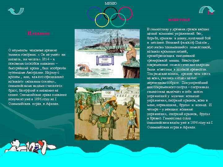 МЕНЮ Ги мнастика Плавание О неумелом человеке древние эллины говорили: « Он не умеет
