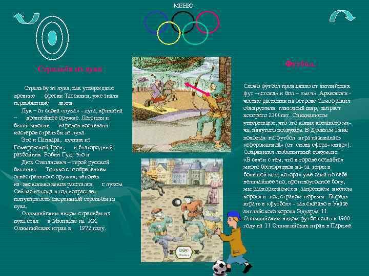 МЕНЮ Стрельба из лука Стрельбу из лука, как утверждают древние фрески Тассилии, уже знали