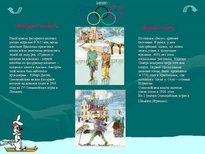 МЕНЮ Фигурное катание. Родословная фигурного катания уходит корнями В Х 11 век, когда молодые