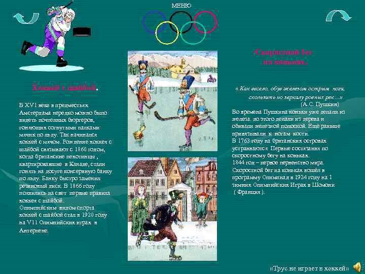 МЕНЮ Скоростной бег на коньках. Хоккей с шайбой. В ХV 1 веке в предместьях