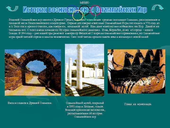 МЕНЮ Родиной Олимпийских игр является Древняя Греция, а именно почитаемое греками святилище Олимпия, расположенное