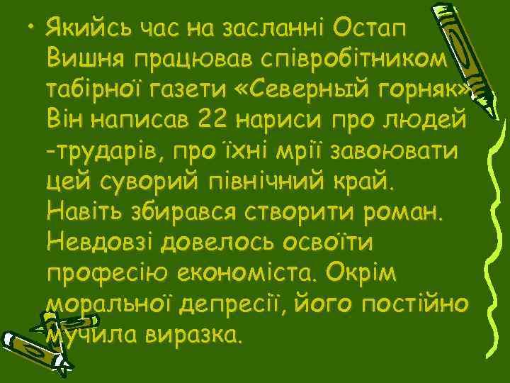• Якийсь час на засланні Остап Вишня працював співробітником табірної газети «Северный горняк»