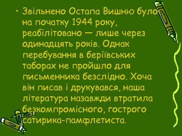 • Звільнено Остапа Вишню було на початку 1944 року, реабілітовано — лише через