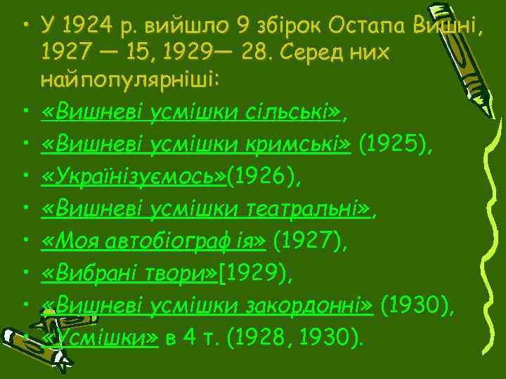 • У 1924 р. вийшло 9 збірок Остапа Вишні, 1927 — 15, 1929—