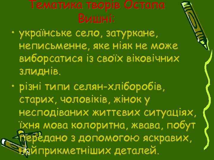 Тематика творів Остапа Вишні: • українське село, затуркане, неписьменне, яке ніяк не може виборсатися