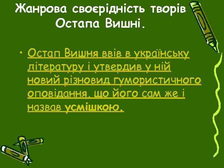 Жанрова своєрідність творів Остапа Вишні. • Остап Вишня ввів в українську літературу і утвердив