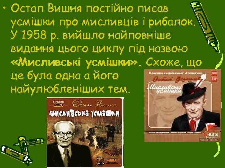 • Остап Вишня постійно писав усмішки про мисливців і рибалок. У 1958 р.