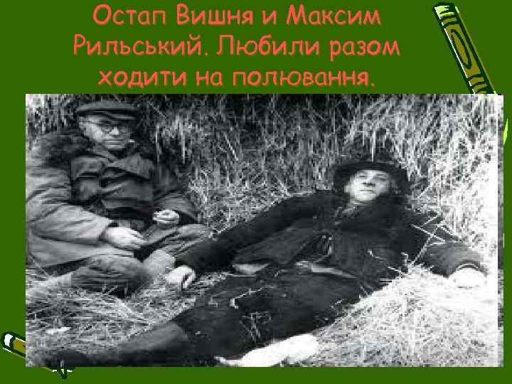 Остап Вишня и Максим Рильський. Любили разом ходити на полювання.