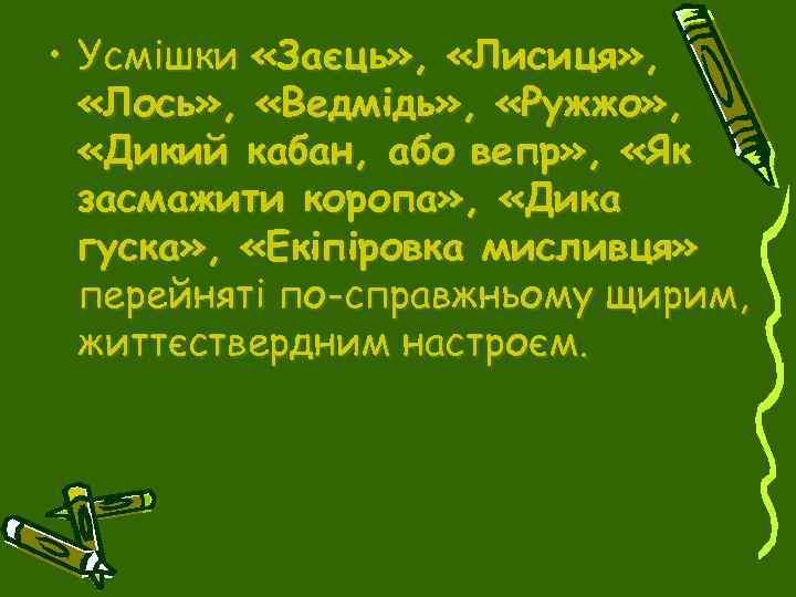 • Усмішки «Заєць» , «Лисиця» , «Лось» , «Ведмідь» , «Ружжо» , «Дикий
