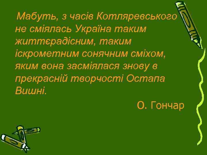 Мабуть, з часів Котляревського не сміялась Україна таким життєрадісним, таким іскрометним сонячним сміхом, яким