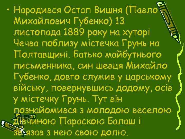 • Народився Остап Вишня (Павло Михайлович Губенко) 13 листопада 1889 року на хуторі