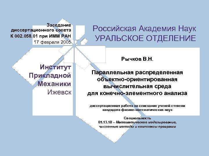 Заседание диссертационного совета К 002. 058. 01 при ИММ РАН 17 февраля 2005 Российская