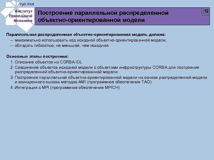 Ур. О РАН Институт Прикладной Механики Построение параллельной распределенной объектно-ориентированной модели 12 Параллельная распределенная