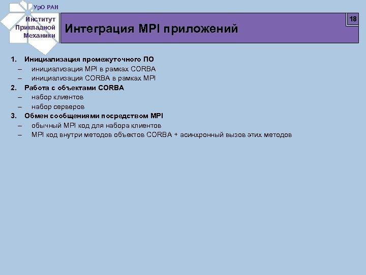 Ур. О РАН Институт Прикладной Механики 1. – – 2. – – 3. –