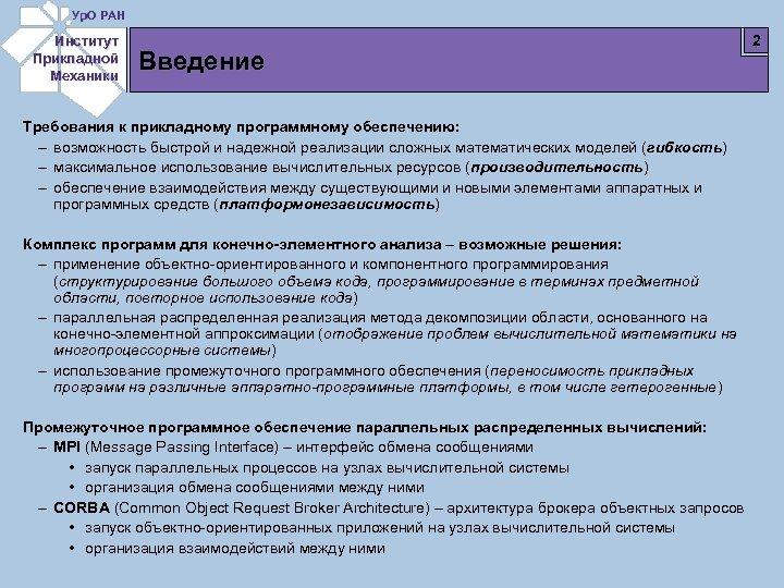 Ур. О РАН Институт Прикладной Механики Введение Требования к прикладному программному обеспечению: – возможность