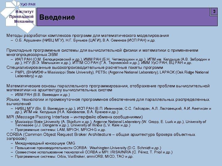 Ур. О РАН Институт Прикладной Механики Введение Методы разработки комплексов программ для математического моделирования