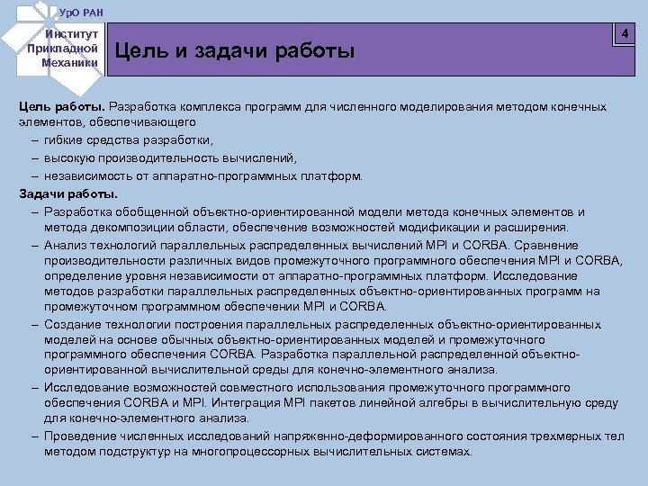 Ур. О РАН Институт Прикладной Механики Цель и задачи работы 4 Цель работы. Разработка