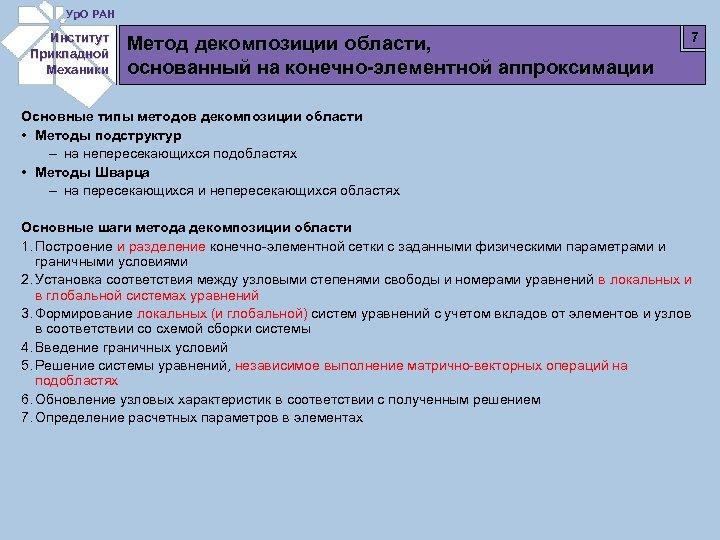 Ур. О РАН Институт Прикладной Механики Метод декомпозиции области, основанный на конечно-элементной аппроксимации 7