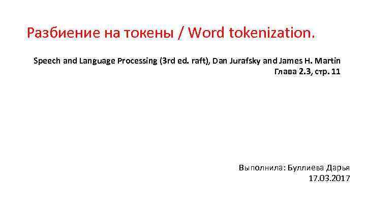Разбиение на токены / Word tokenization. Speech and Language Processing (3 rd ed. raft),