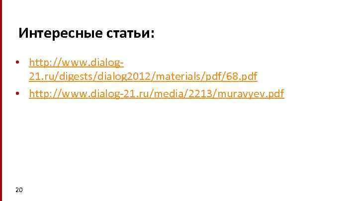 Интересные статьи: • http: //www. dialog 21. ru/digests/dialog 2012/materials/pdf/68. pdf • http: //www. dialog-21.