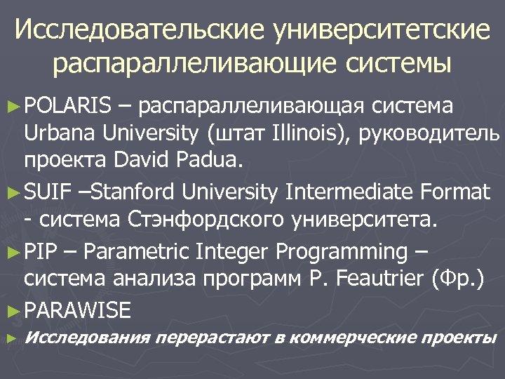Исследовательские университетские распараллеливающие системы ► POLARIS – распараллеливающая система Urbana University (штат Illinois), руководитель