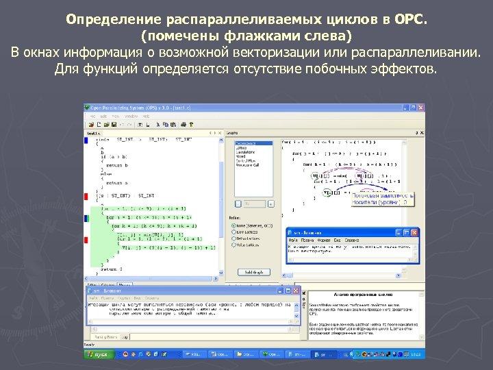 Определение распараллеливаемых циклов в ОРС. (помечены флажками слева) В окнах информация о возможной векторизации