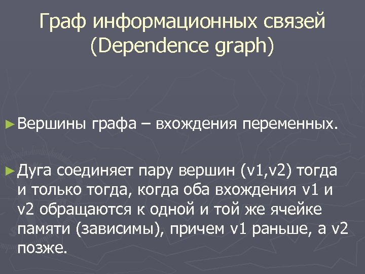 Граф информационных связей (Dependence graph) ► Вершины ► Дуга графа – вхождения переменных. соединяет