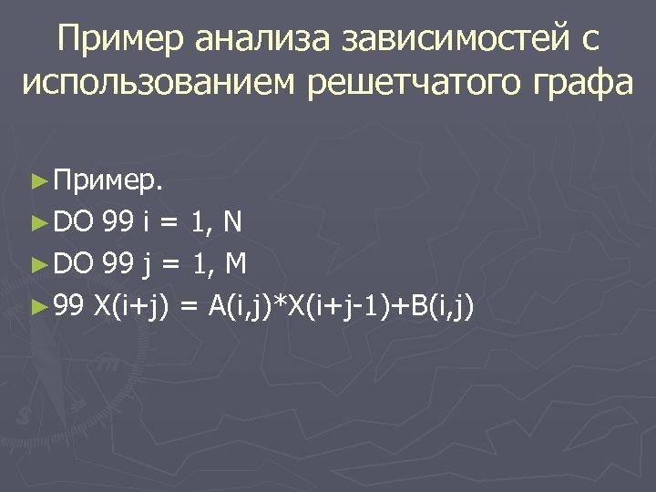 Пример анализа зависимостей с использованием решетчатого графа ► Пример. ► DO 99 i =